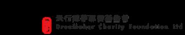 天行織夢慈善基金會 Logo