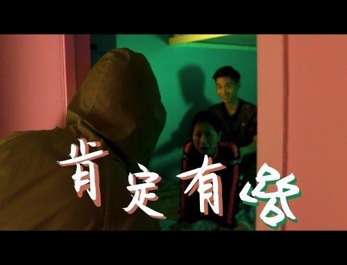 【#DreamCatching短片創作比賽 】  DC05 參賽組別 鄧展龍 《肯定有路》 香港知專設計學院