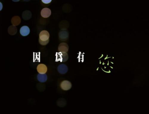 【#DreamCatching短片創作比賽 】  DC10 參賽組別_LEUNG NGA YIN 《因為有你》